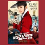 """Yoo Seung-Ho Shines in Comedic Caper """"Seondal: The Man Who Sells the River"""""""